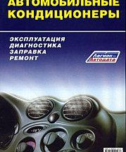 руководство по заправке кондиционеров автомобильных - фото 5