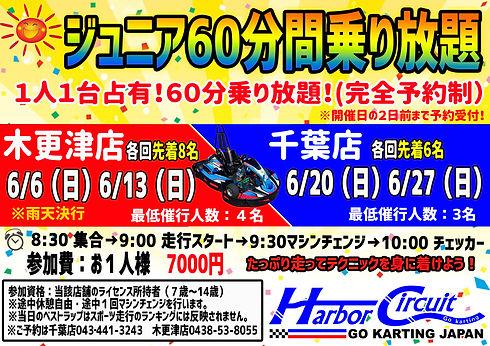 乗り放題6月 のコピー.jpg