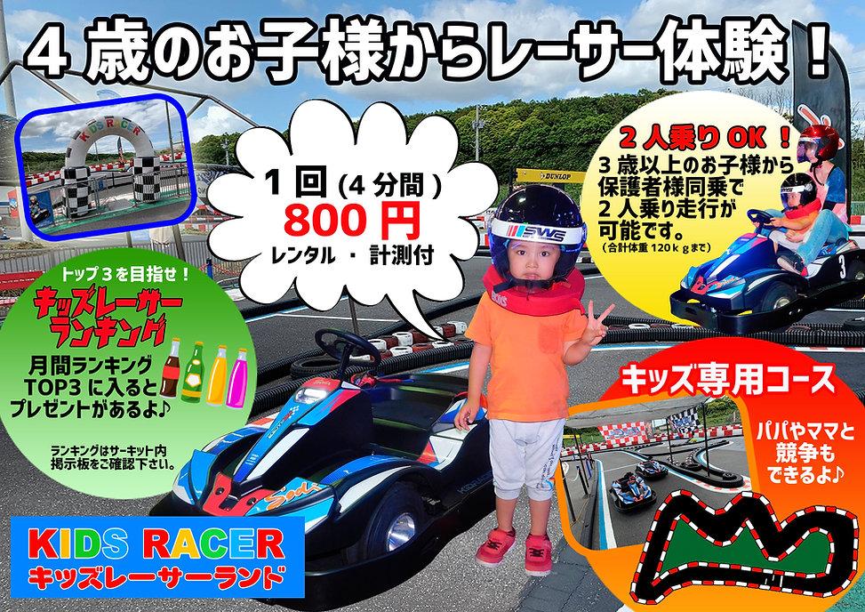 木更津キッズレーサーのコピー.jpg