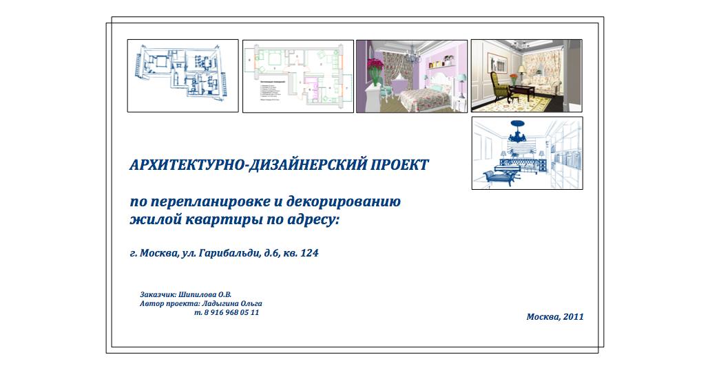 улица, фото примера размещения печати на титульных листах проекта нашем
