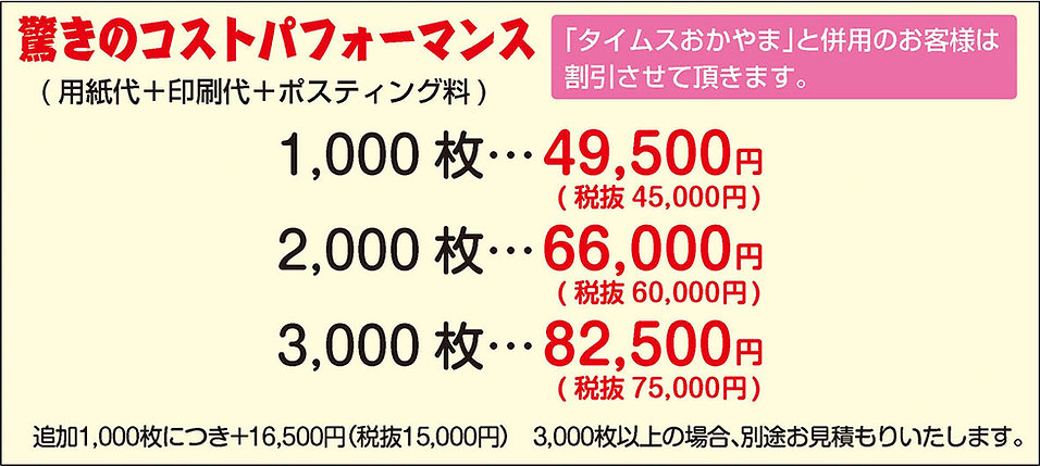 img_hagaki_price2021.jpg