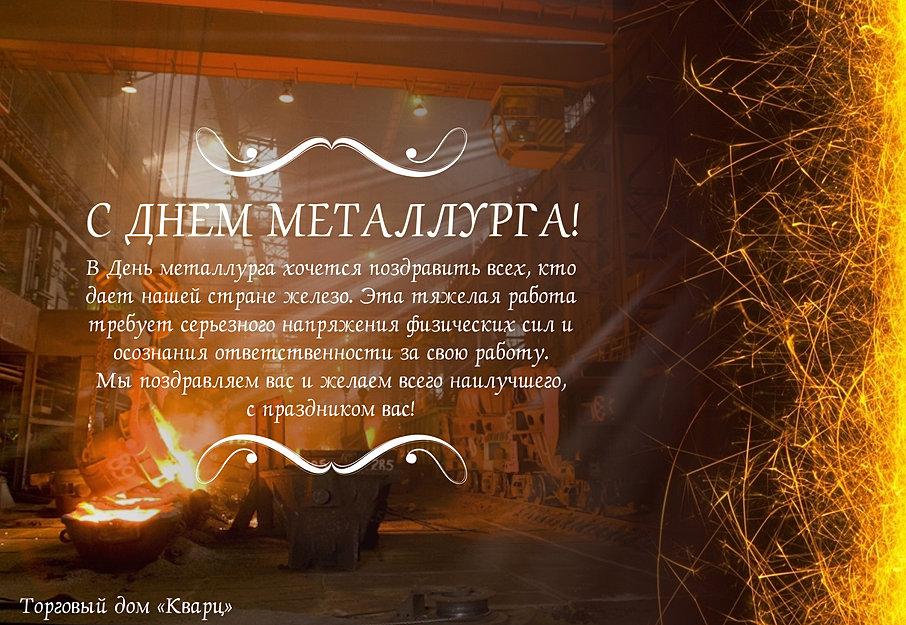 Поздравление с днем металлургов 59