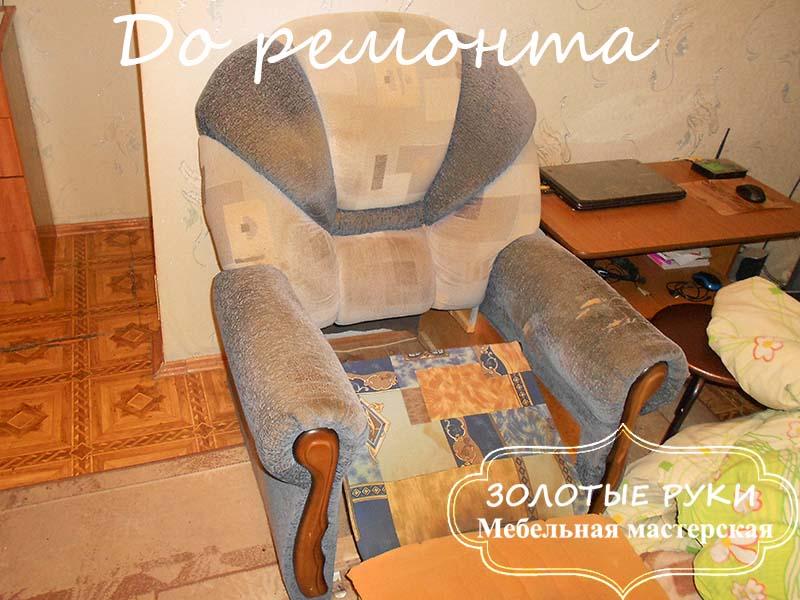 Как отремонтировать мягкий стул
