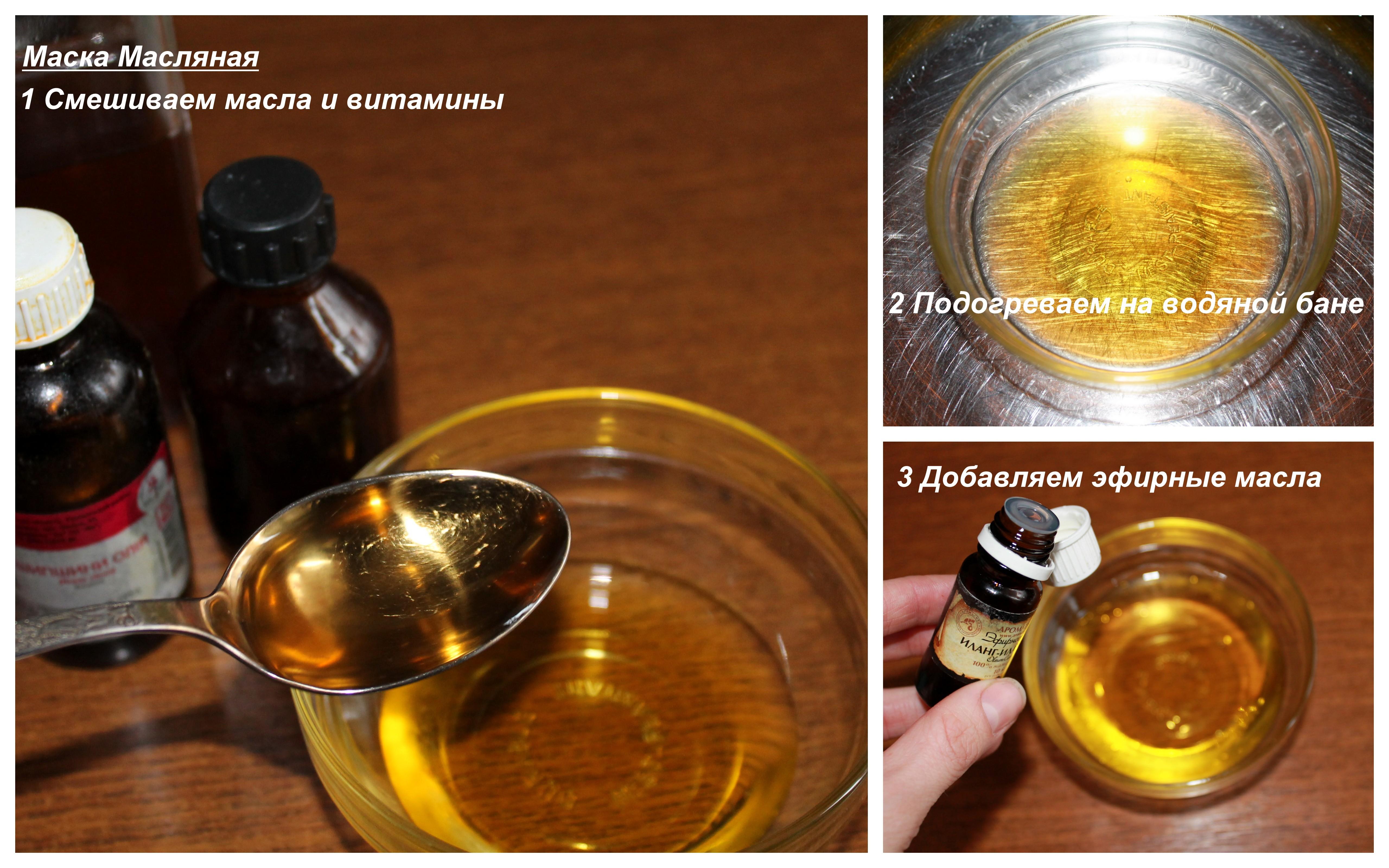 Маска для волос с витаминами и маслом в домашних условиях