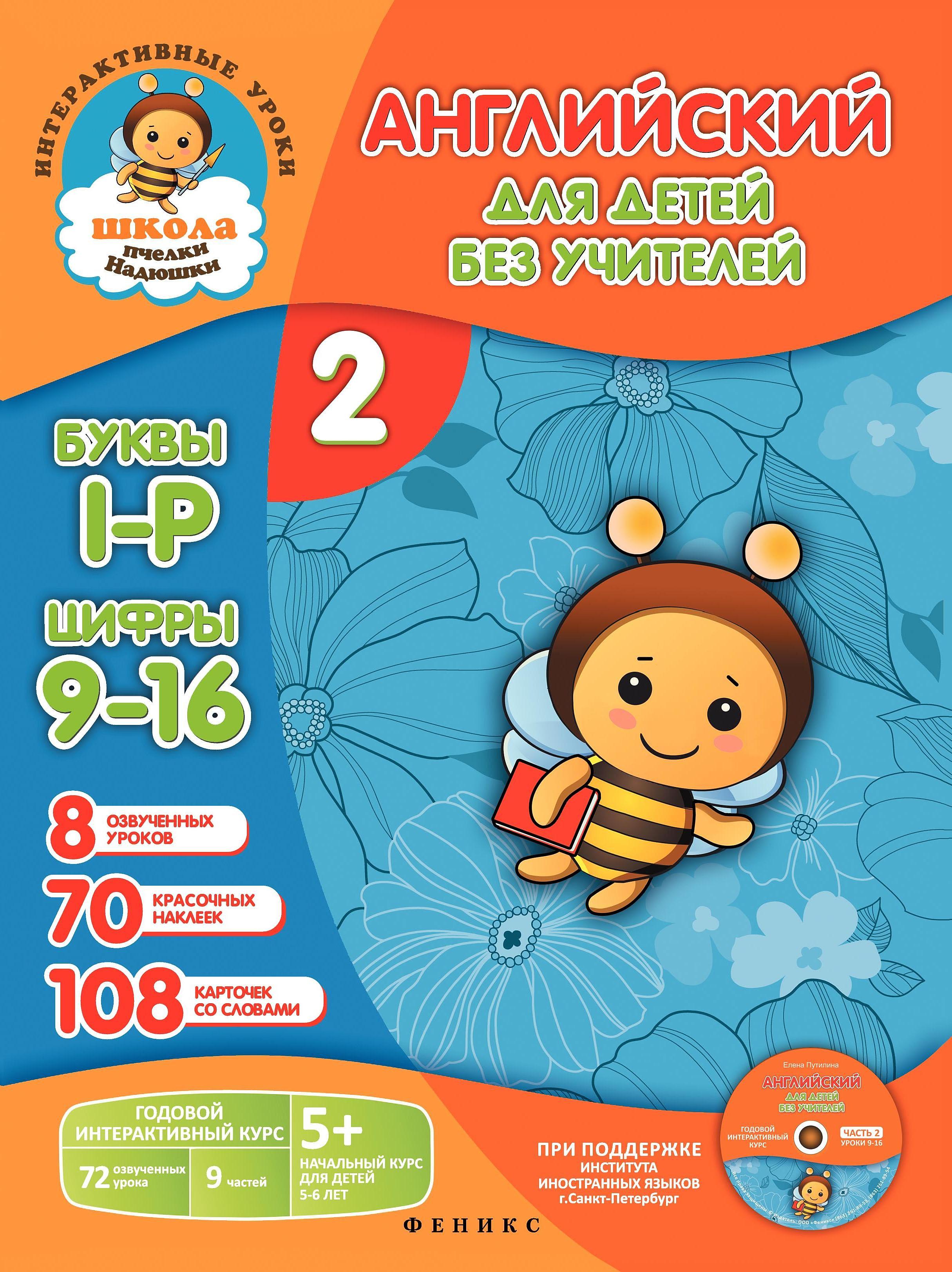 Интерактивная книга для годовалых малышей