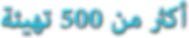 500 CONFIG.png