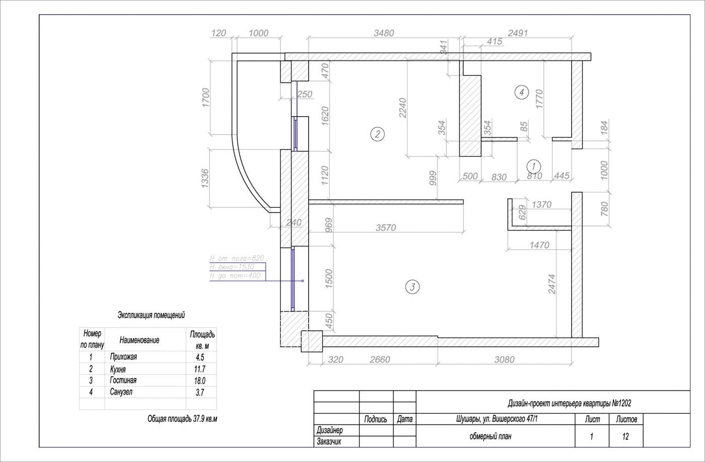 Схема планировки квартир условные обозначения5