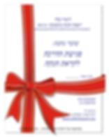 שובר מתנה לפגישת הדרכה לקראת הנקה - מתנה מקורית לקראת הלידה בתקופת ההריון