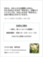 Seiku_2020Jan.JPG