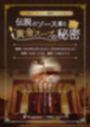 川奈ホテル_A4チラシ-1.jpg