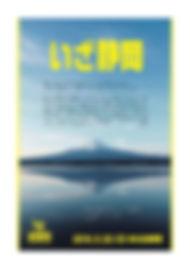 虎翼塾_2016秋の合宿.jpg