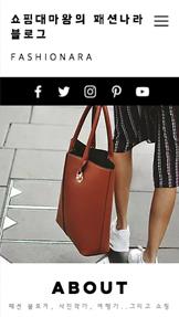 스트리트 패션왕 블로그