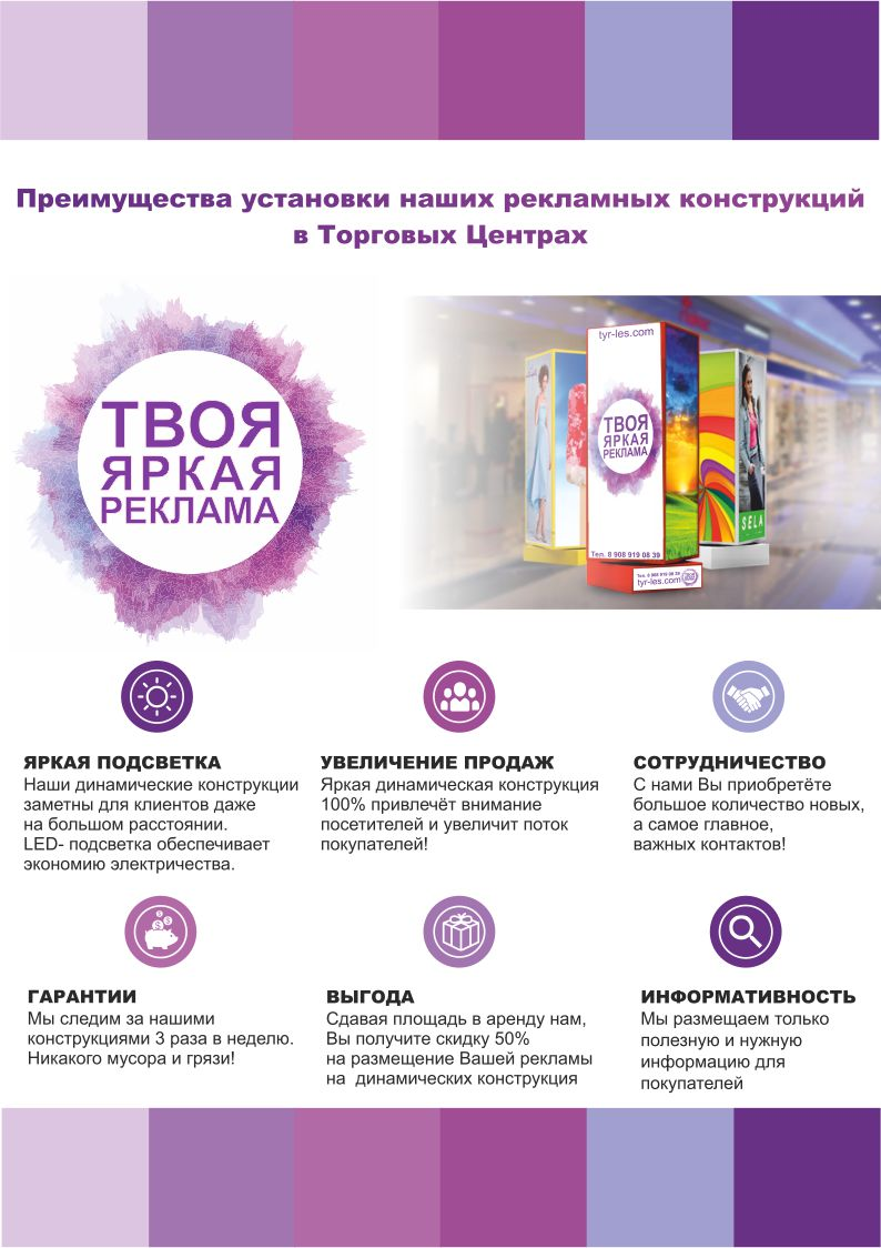 Пример коммерческого предложения по контекстной рекламе