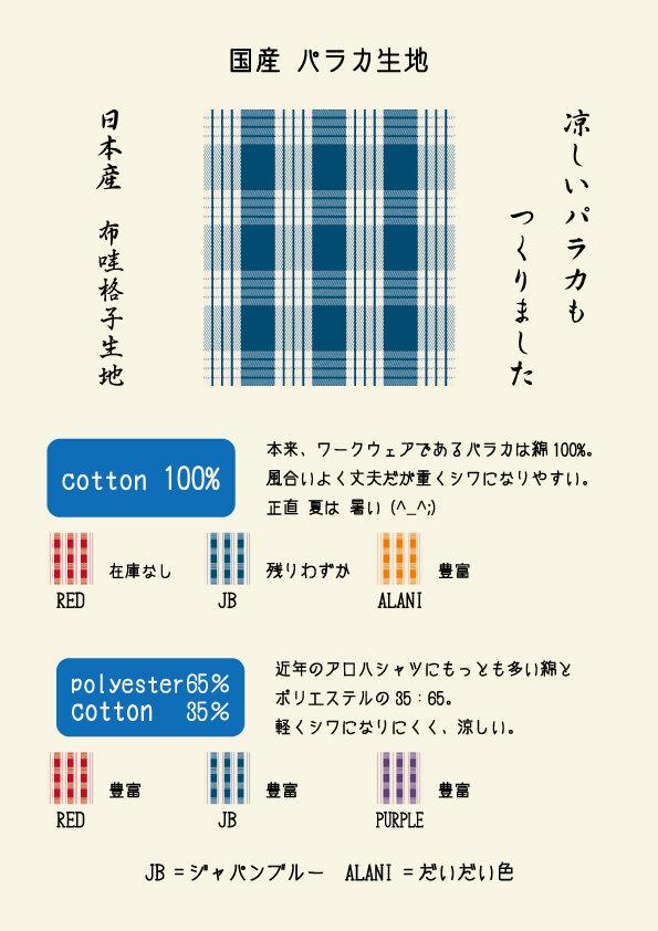 国産パラカ生地.jpg