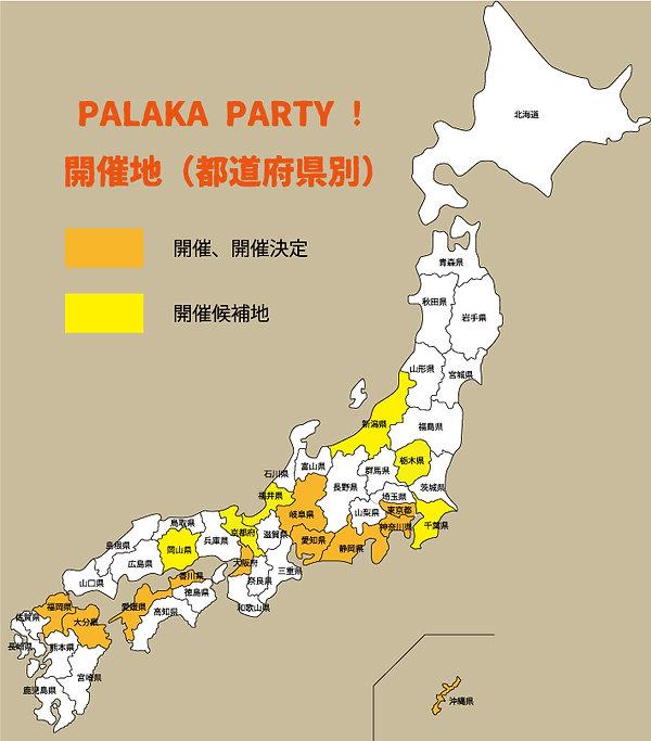PALAKAPARTYMAP.jpg