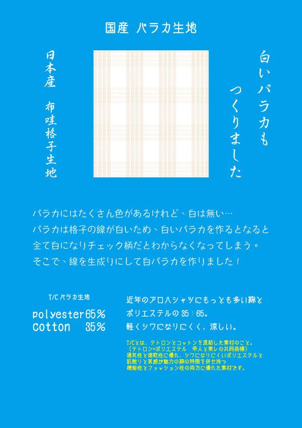 白パラカ生地.jpg
