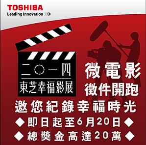 2014東芝幸福影展