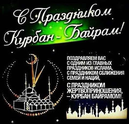 Курбан-байрам поздравления на крымскотатарском языке 35