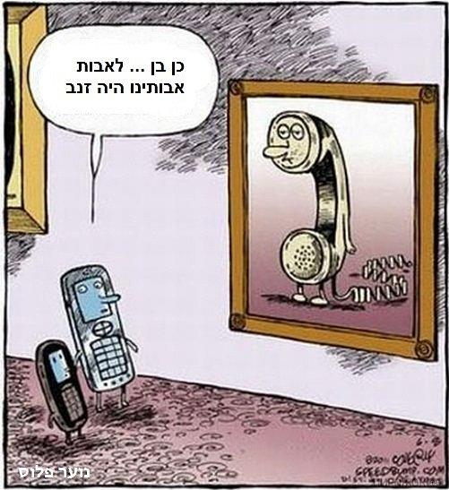 פלאפון העבר