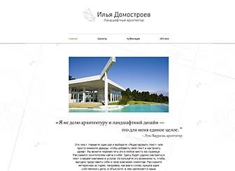 Ландшафтный дизайн Template - Создайте онлайн-портфолио с помощью этого шаблона для сайта. Белый фон и минималистичность деталей идеально позволят представить ваши проекты. Начните редактировать, и вы сможете развивать свой успешный бизнес онлайн.