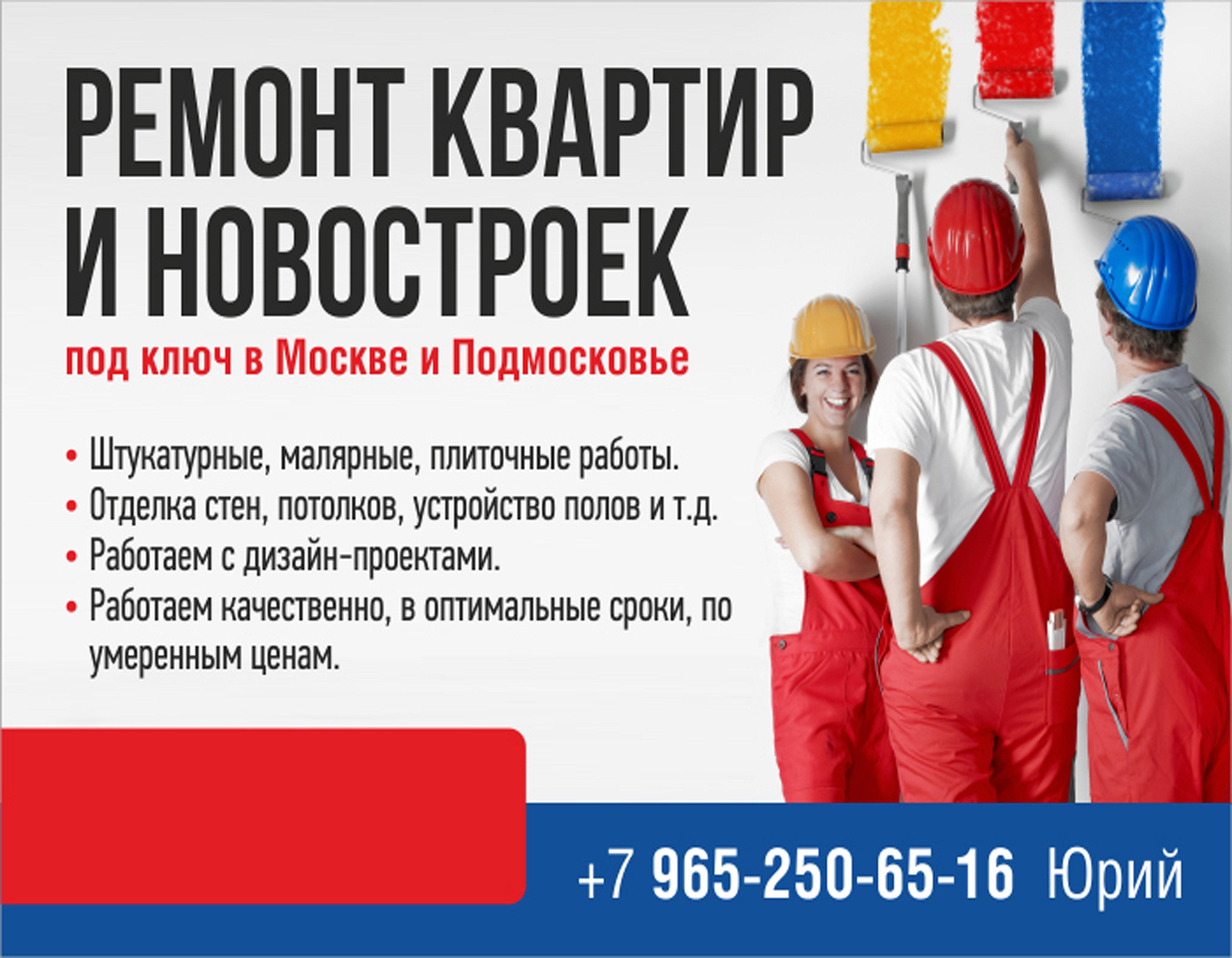 Фото рекламных листовок по ремонту
