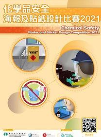 「化學品安全海報及貼紙設計比賽 2021」.jpg