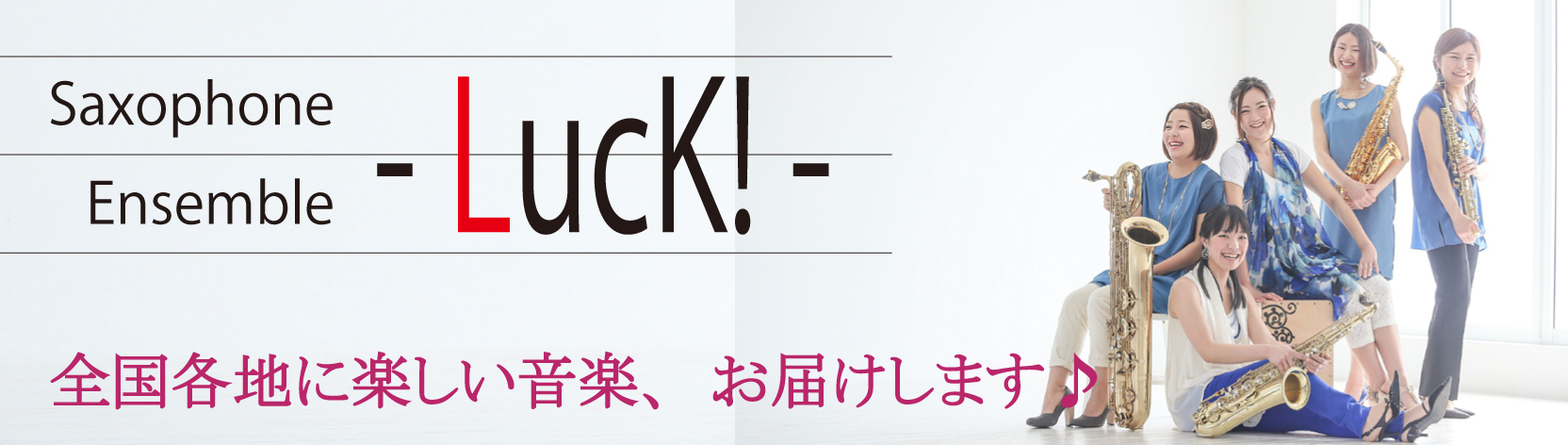 -LucK!- Official siteへ
