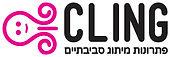 cling-logo-2018.jpg