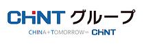 光陽アストロ CHINT ロゴ直し2.png