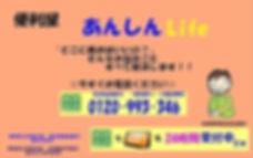 名古屋の便利屋あんしんLifeヘッダー画像電話番号:0120-993-346