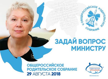 Всероссийское родительское собрание