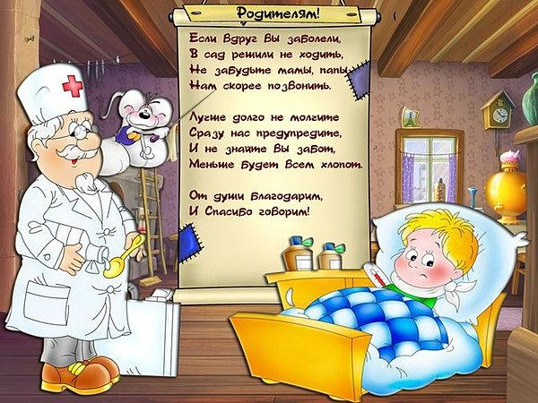 Поздравления педиатрам с днем медика