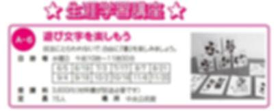 安八 生涯学習講座.jpg