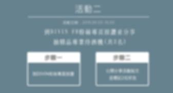 中秋活動開始2019-09-03
