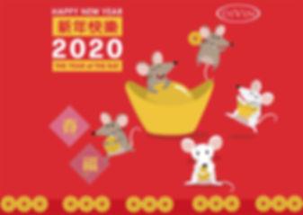 2020newyearevent01.jpg