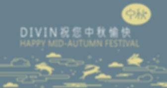 DIVIN中秋節優惠活動