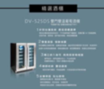 DV-525DS雙門雙溫葡萄酒櫃