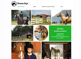 Конный спорт Template - Этот элегантный шаблон сайта поможет вам подробно представить свои услуги. Добавьте свои тексты и фотографии и рекламируйте свои занятия. Настройте любые элементы на свой вкус, просто кликая по ним мышкой.
