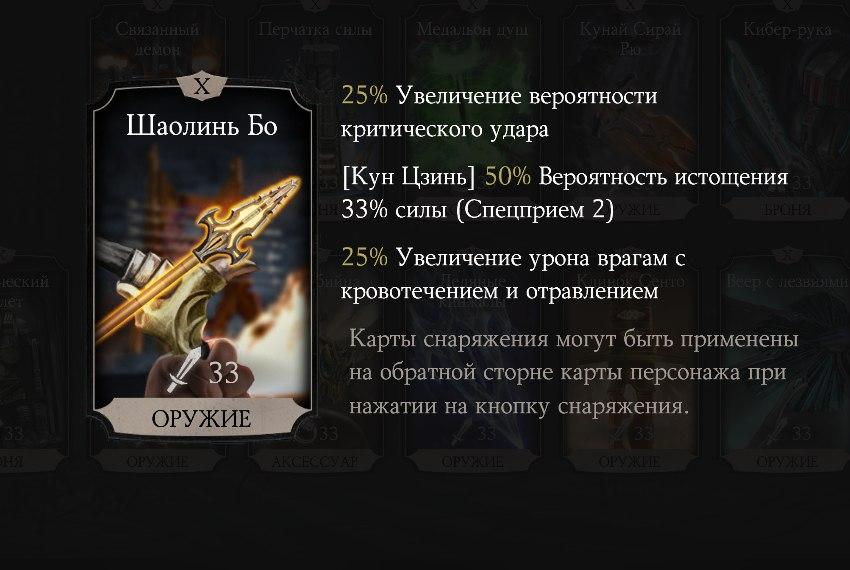 Снаряжение мортал комбат х