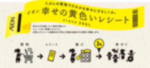 黄色いレシート.jpg