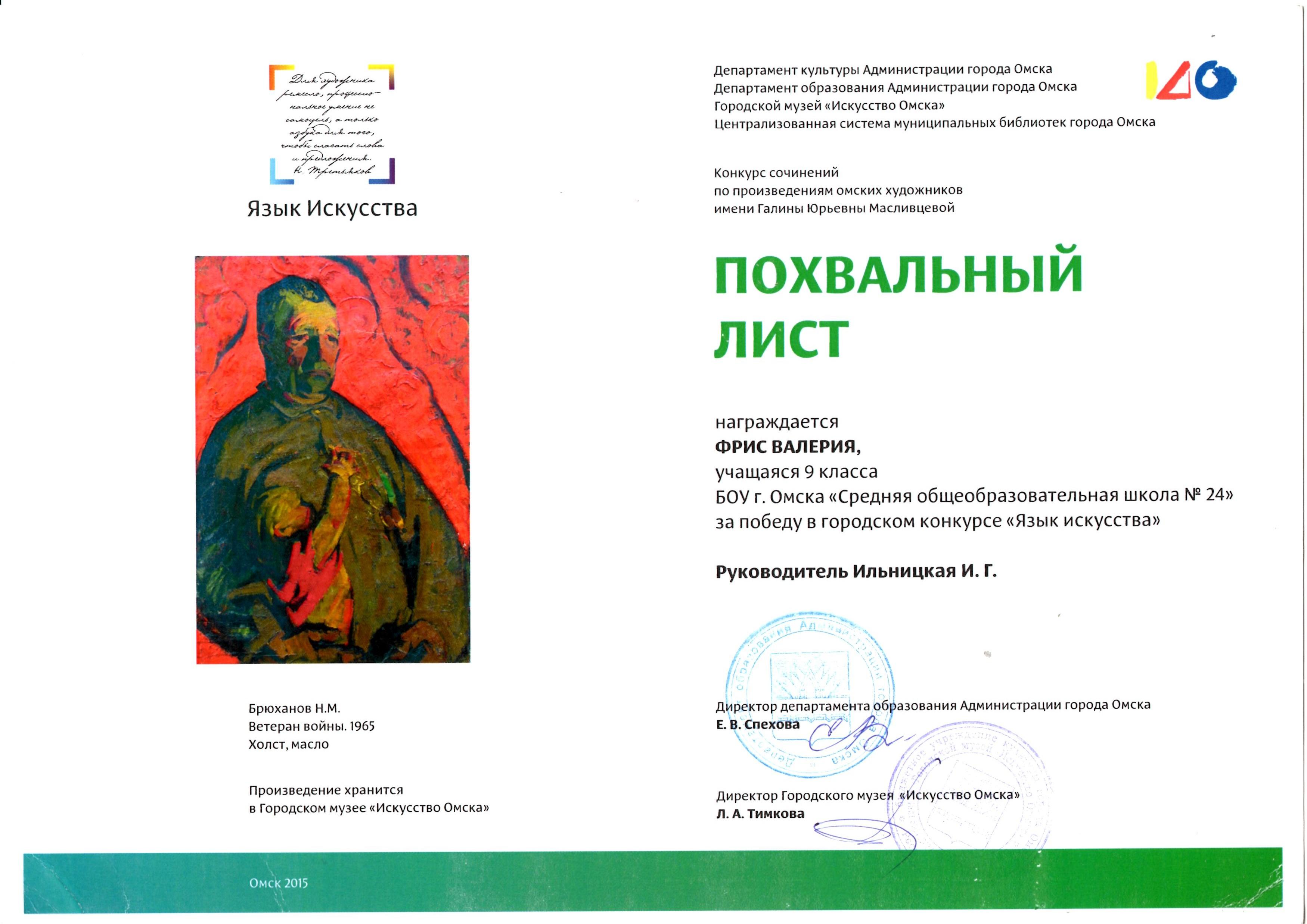 Омск конкурс сочинений язык искусства