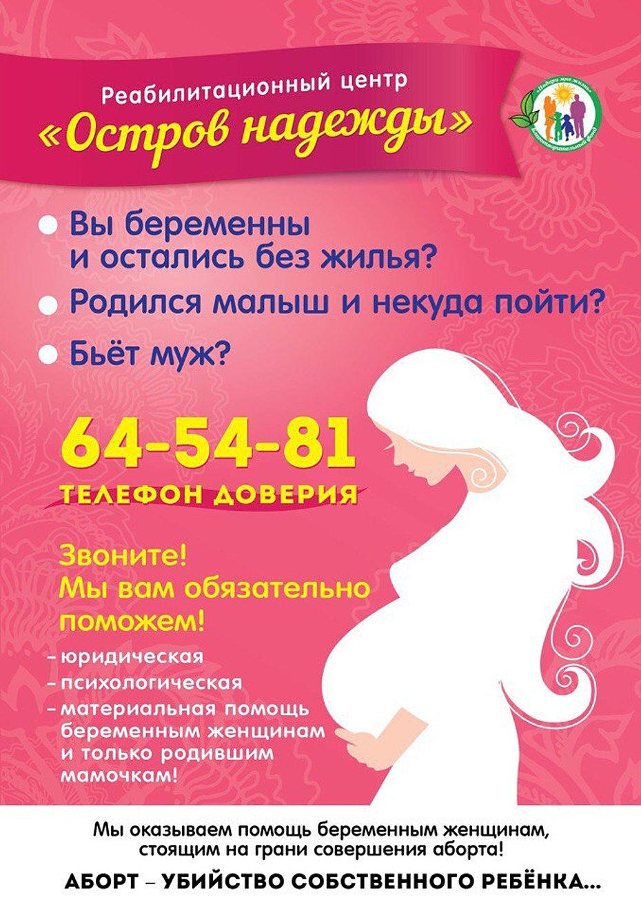 Благотворительный фонд помощь беременным 19