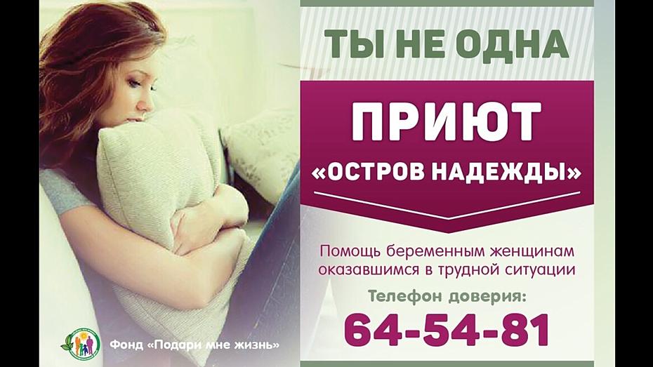 Благотворительный фонд помощь беременным 79
