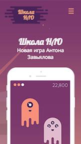 Игровое приложение