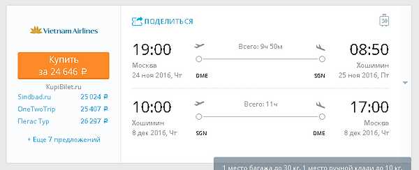 Авиабилеты москва хошимин дешево билет на самолет кишинэу санкт-петербург