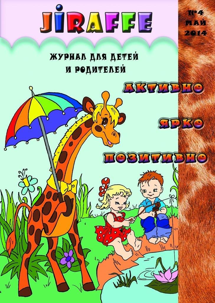 Конкурс в журнале жираф