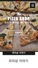 소문난 피자집의 비밀