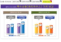 평택 효성해링턴코트 특수상품 가격비교