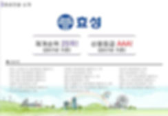 평택 효성해링턴코트 회사소개