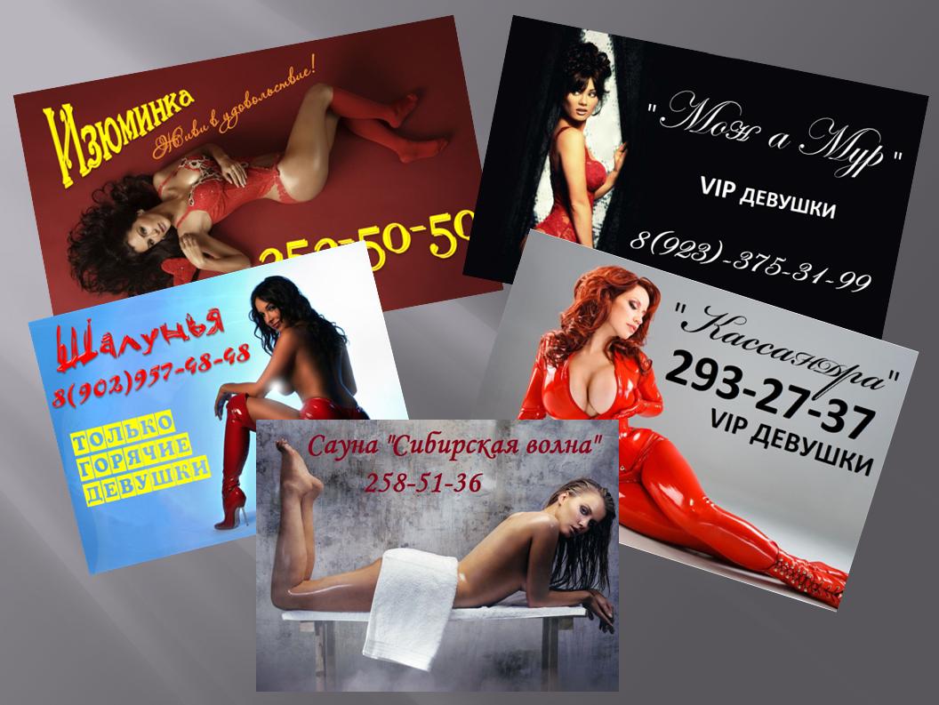 Реклама Платной Проститутки Красноярск